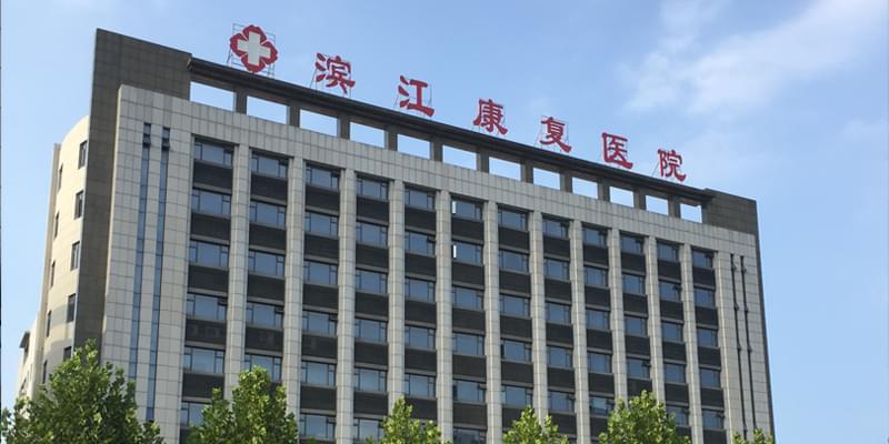 Wuhu-Binhu-Rehabilitation-Hospital1